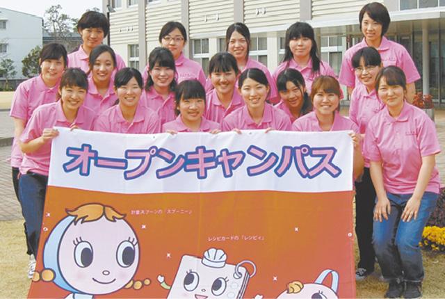 オープンキャンパス|女子栄養大...